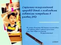 Соціально-психологічний супровід дітей з особливими освітніми потребами в умо...