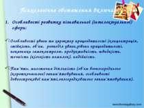 Психологічне обстеження включає: Особливості розвитку пізнавальної (інтелекту...