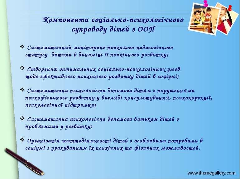 Компоненти соціально-психологічного супроводу дітей з ООП Систематичний моніт...