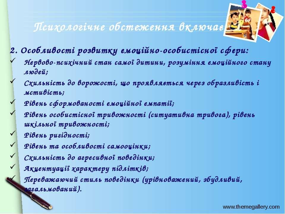 Психологічне обстеження включає: 2. Особливості розвитку емоційно-особистісно...