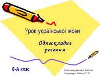 Урок української мови 8-А клас Односкладне речення Вчитель української мови т...