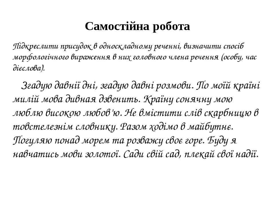 Самостійна робота Підкреслити присудок в односкладному реченні, визначити спо...