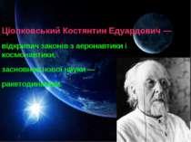 Ціолковський Костянтин Едуардович — відкривач законів з аеронавтики і космона...