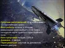 Супутник виготовлений 45-и компаніями з 13 Європейських країн Його робота пол...