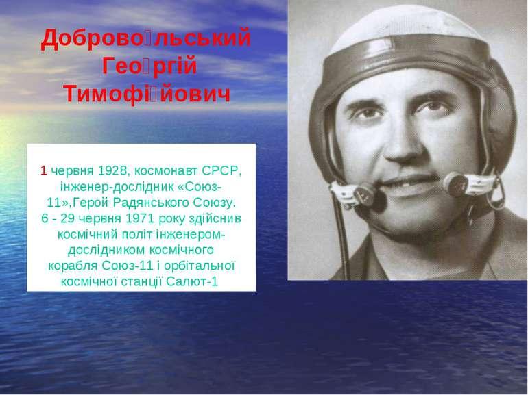 1 червня1928,космонавтСРСР, інженер-дослідник«Союз-11»,Герой Радянського ...