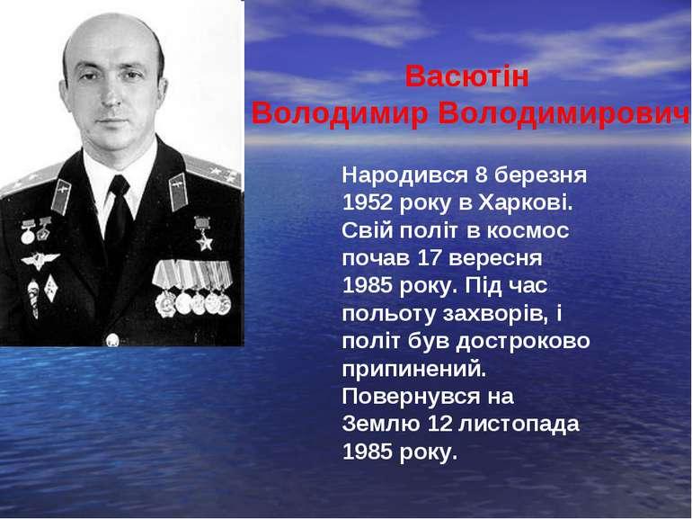 Васютін Володимир Володимирович Народився 8 березня 1952 року в Харкові. Свій...