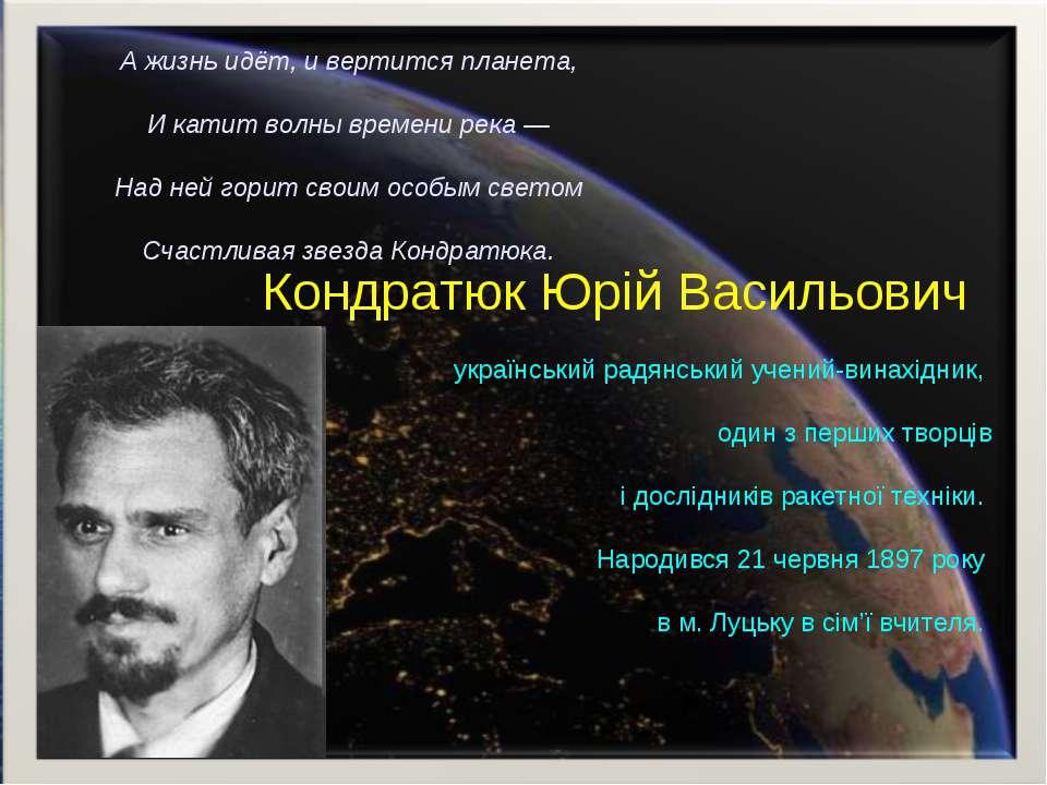 Кондратюк Юрій Васильович український радянський учений-винахідник, один з пе...