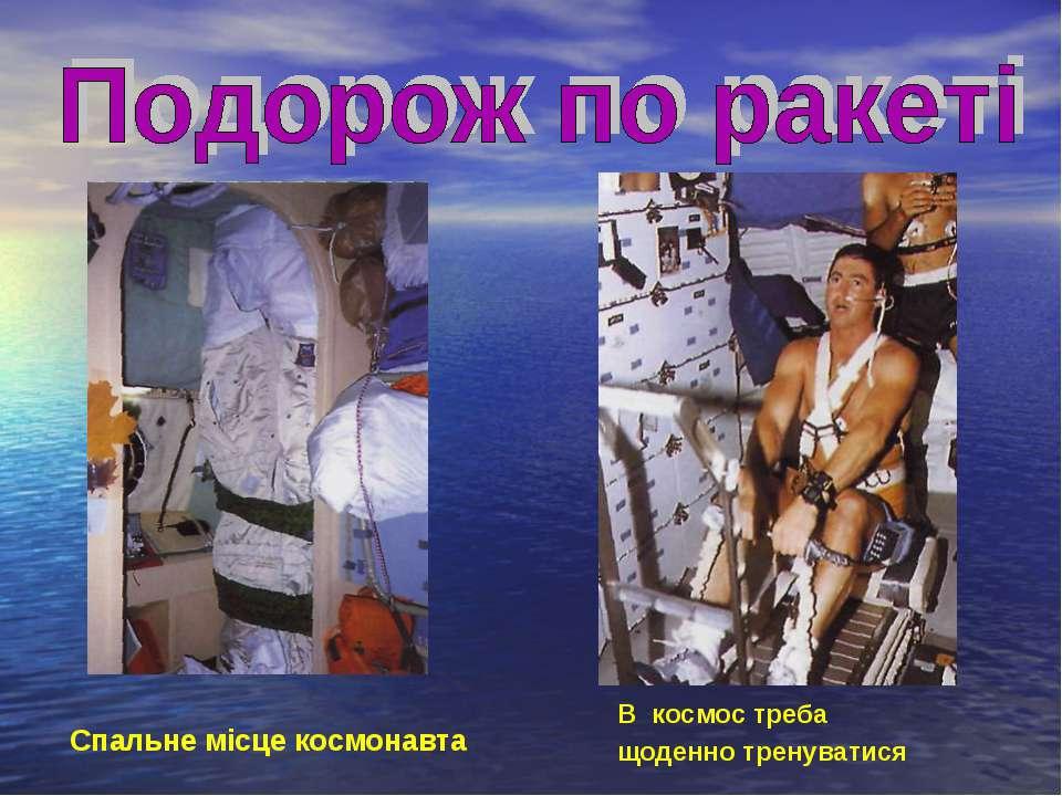 Спальне місце космонавта В космос треба щоденно тренуватися