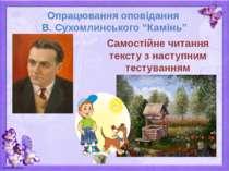 """Опрацювання оповідання В. Сухомлинського """"Камінь"""" Самостійне читання тексту з..."""