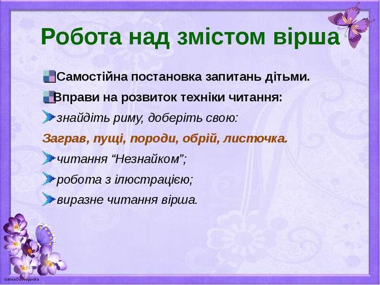 Робота над змістом вірша Самостійна постановка запитань дітьми. Вправи на роз...