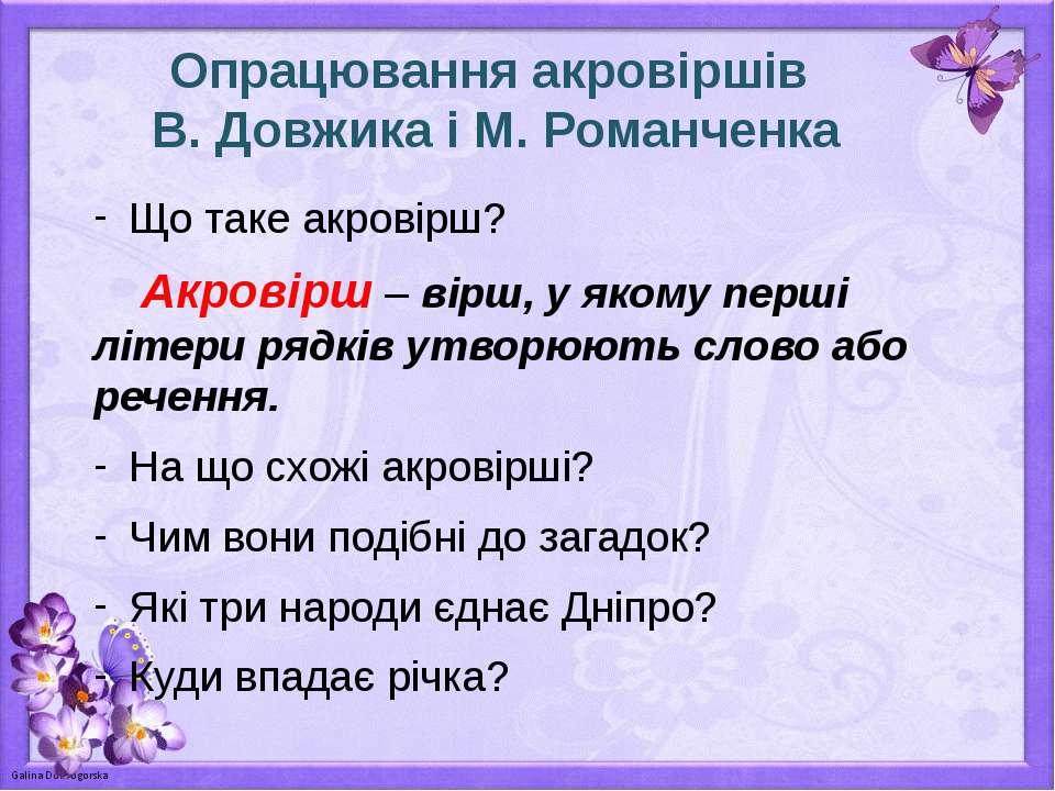 Опрацювання акровіршів В. Довжика і М. Романченка Що таке акровірш? Акровірш ...