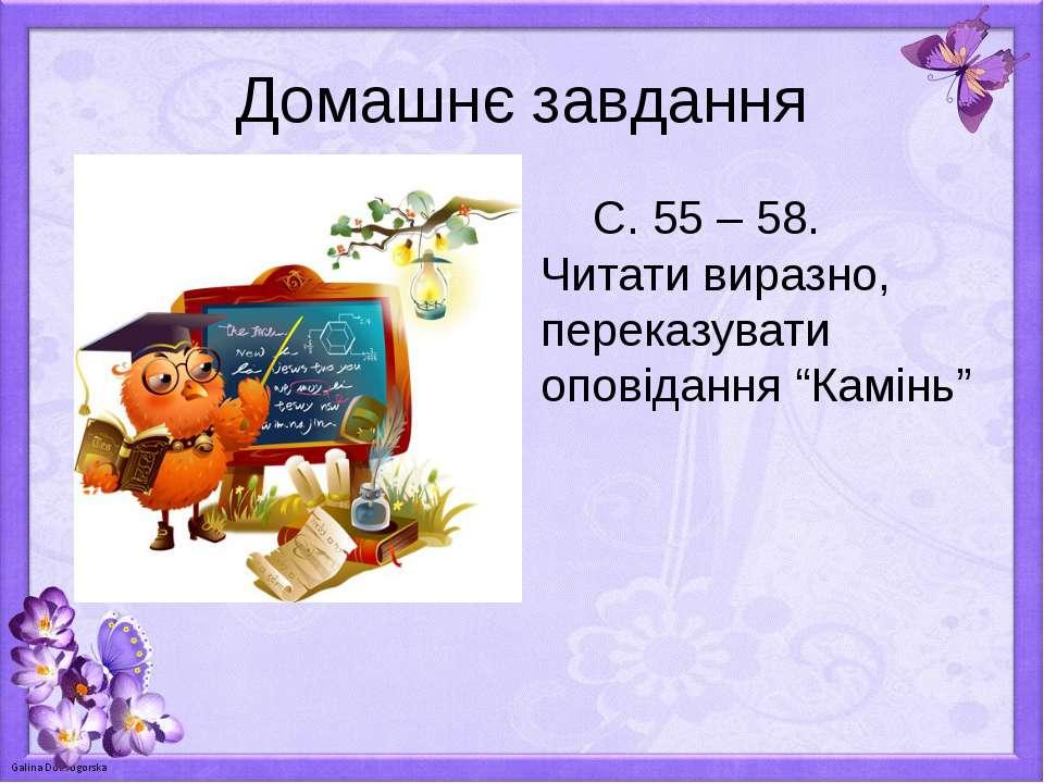 """Домашнє завдання С. 55 – 58. Читати виразно, переказувати оповідання """"Камінь"""""""