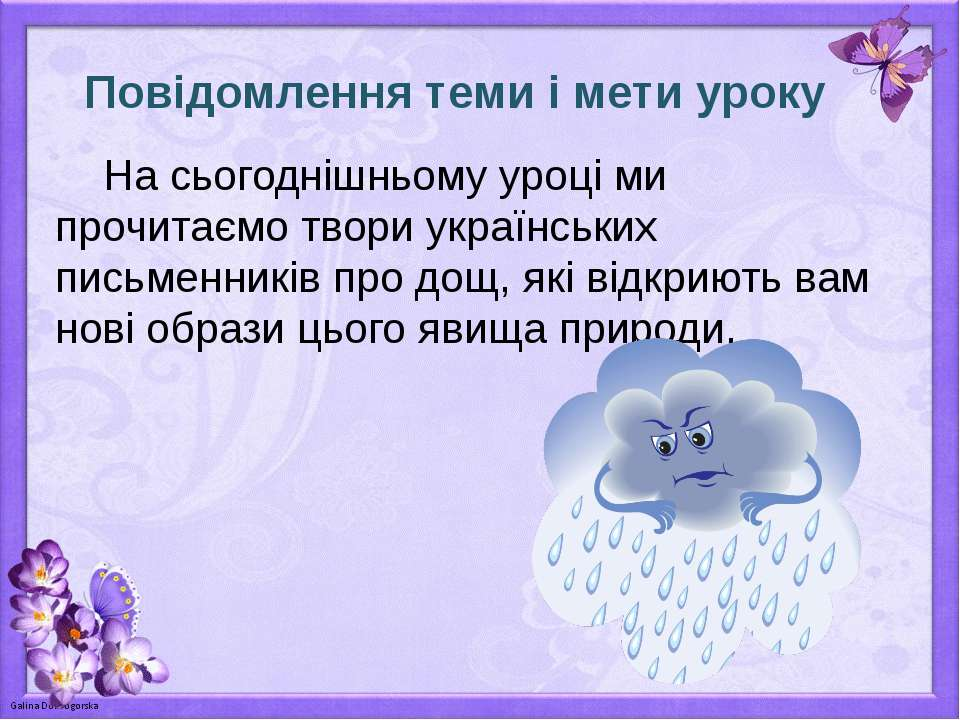 Акровірші На Українській Мові Про Імена