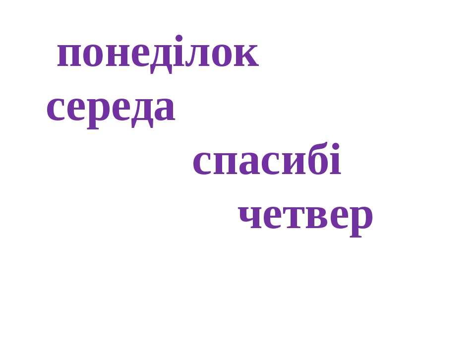 Вправа 9