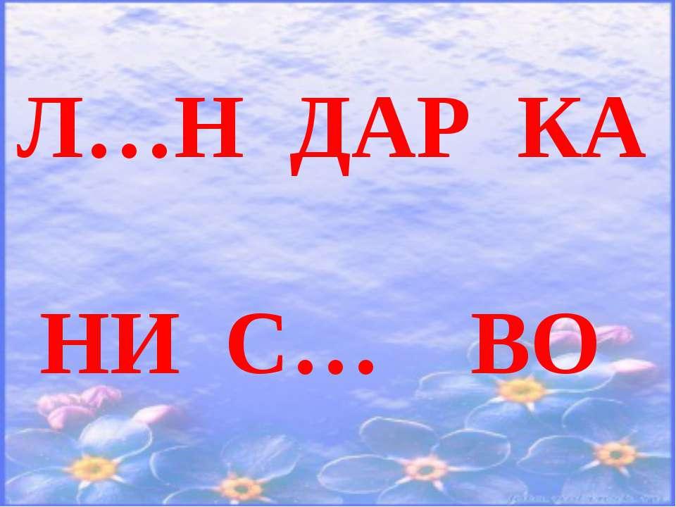 Л…Н ДАР КА НИ С… ВО