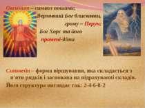 Оксамит – символ пошани; Верховний Бог блискавки, грому – Перун; Бог Хорс та ...