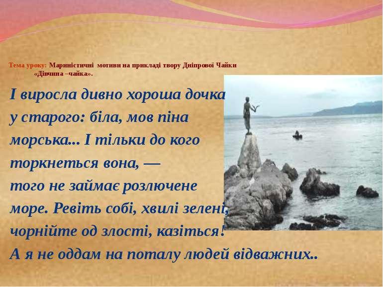 Тема уроку: Мариністичні мотиви на прикладі твору Дніпрової Чайки «Дівчина –ч...