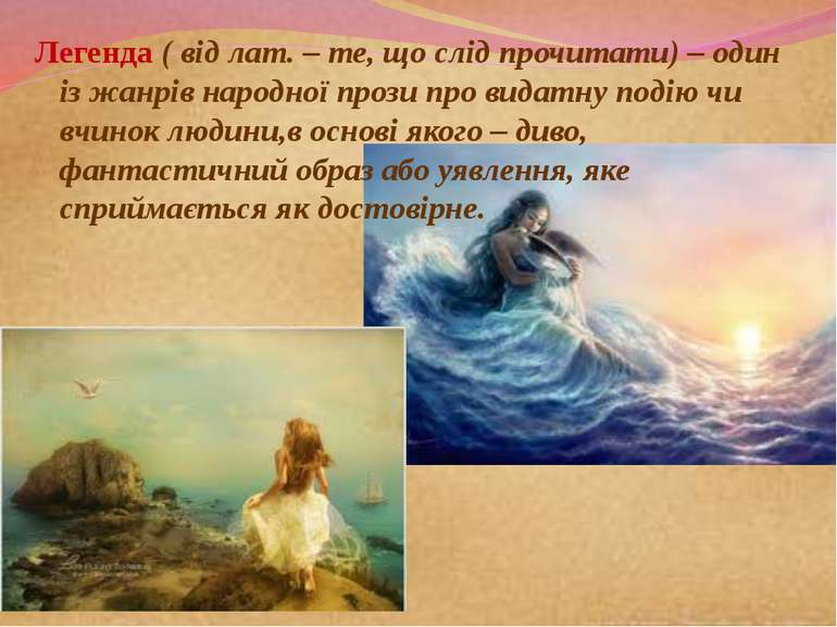 Легенда ( від лат. – те, що слід прочитати) – один із жанрів народної прози п...