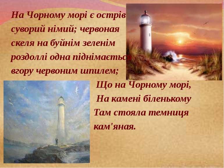 На Чорному морі є острів суворий німий; червоная скеля на буйнім зеленім розд...