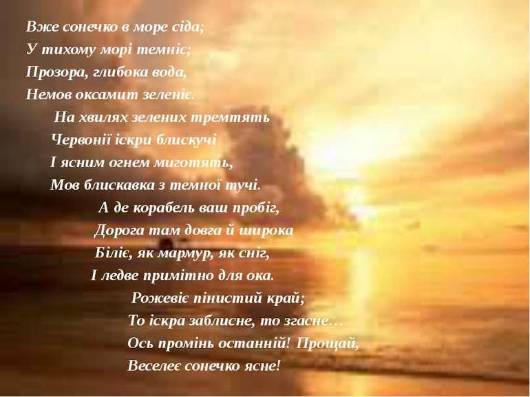 Вже сонечко в море сіда; У тихому морі темніє; Прозора, глибока вода, Немов о...