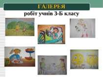 ГАЛЕРЕЯ робіт учнів 3-Б класу