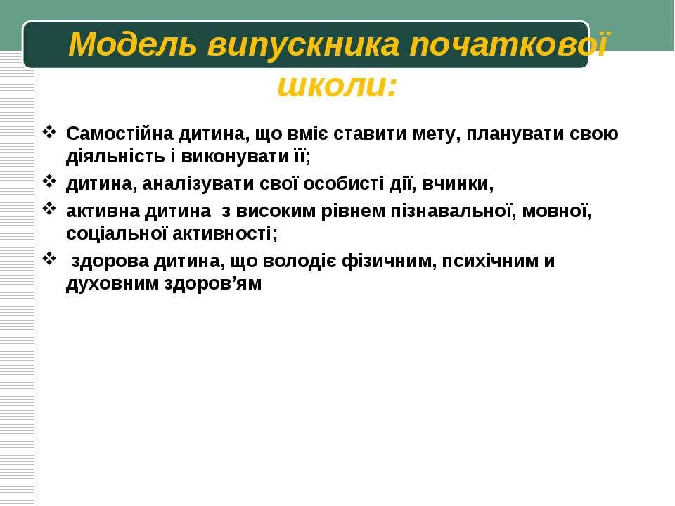 Модель випускника початкової школи: Самостійна дитина, що вміє ставити мету, ...