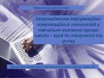 Запровадження інформаційно-комунікаційних технологій у навчально-виховний про...