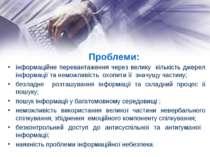 Проблеми: інформаційне перевантаження через велику кількість джерел інформаці...