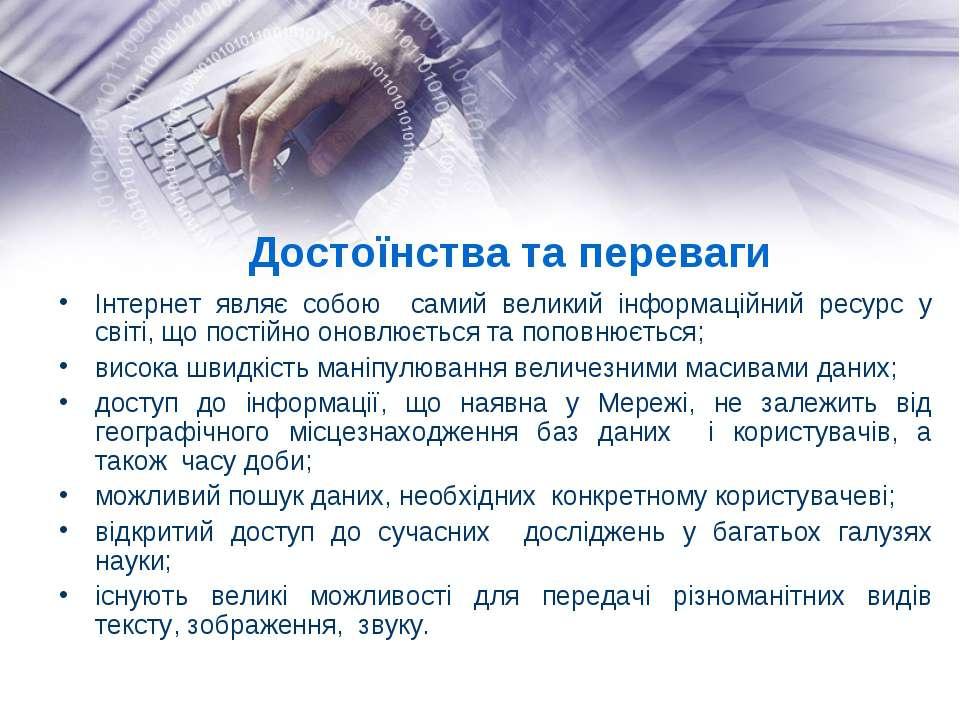 Достоїнства та переваги Інтернет являє собою самий великий інформаційний ресу...