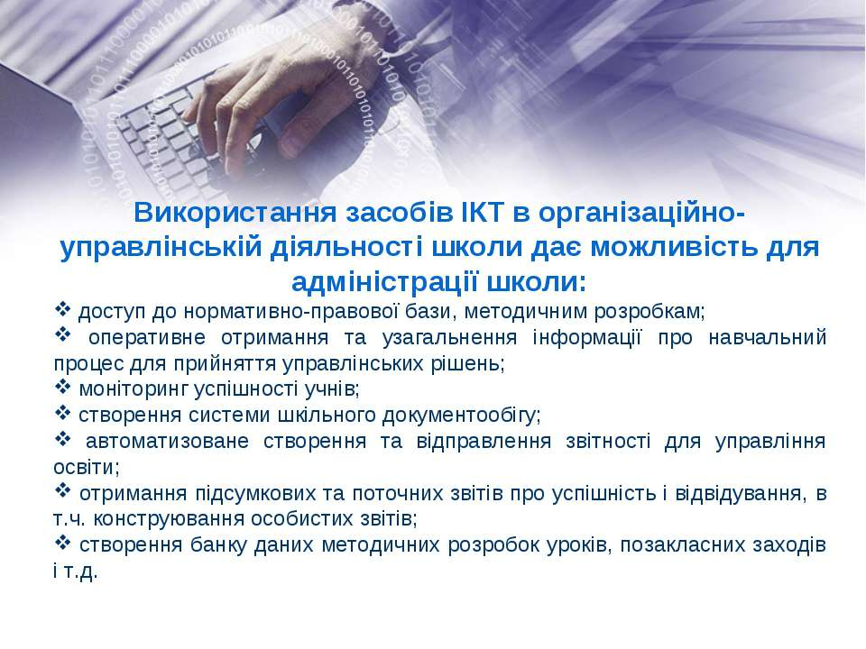 Використання засобів ІКТ в організаційно-управлінській діяльності школи дає м...