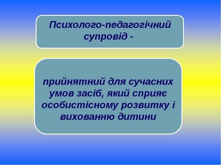 Психолого-педагогічний супровід - прийнятний для сучасних умов засіб, який сп...