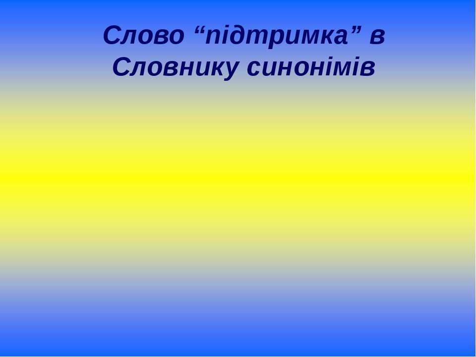 """Слово """"підтримка"""" в Словнику синонімів"""