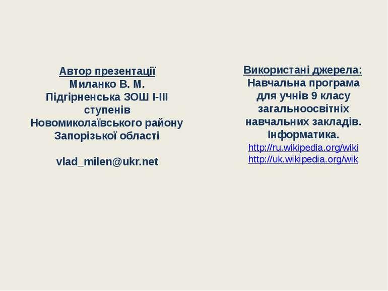 Автор презентації Миланко В. М. Підгірненська ЗОШ І-ІІІ ступенів Новомиколаїв...
