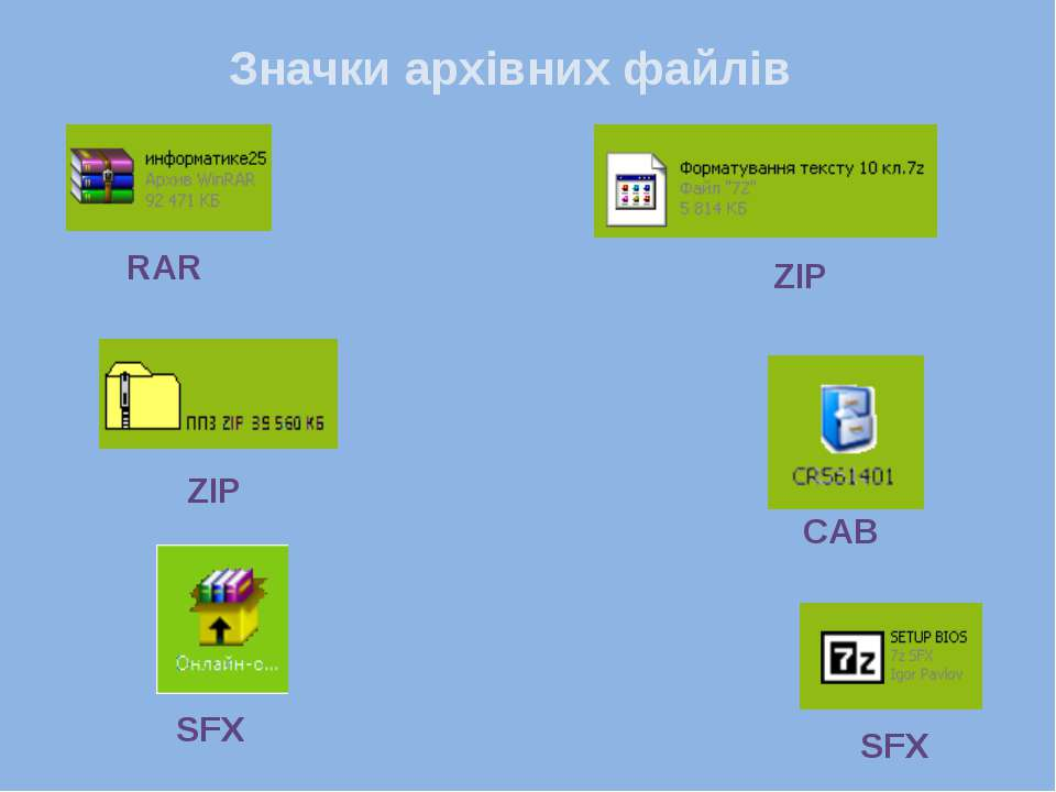 Значки архівних файлів CAB SFX SFX RAR ZIP ZIP