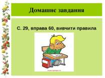 Домашнє завдання С. 29, вправа 60, вивчити правила