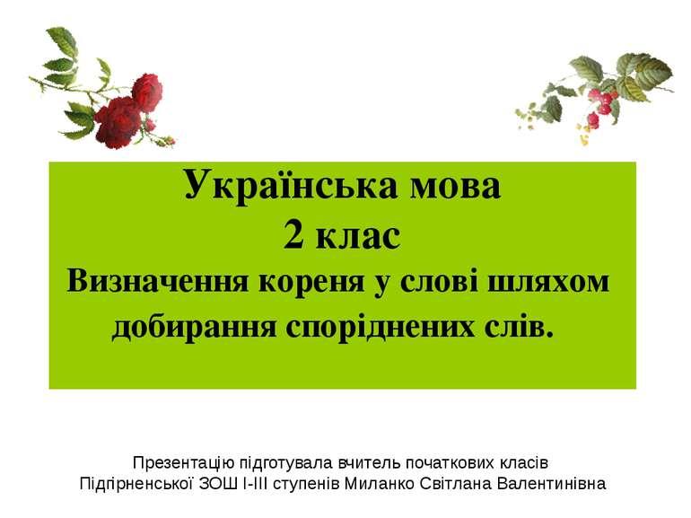 Українська мова 2 клас Визначення кореня у слові шляхом добирання споріднених...