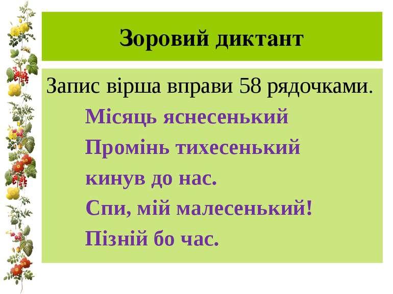 Зоровий диктант Запис вірша вправи 58 рядочками. Місяць яснесенький Промінь т...