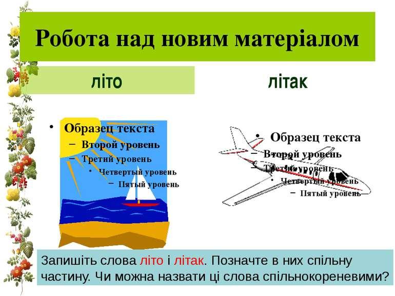 Робота над новим матеріалом літо літак Запишіть слова літо і літак. Позначте ...