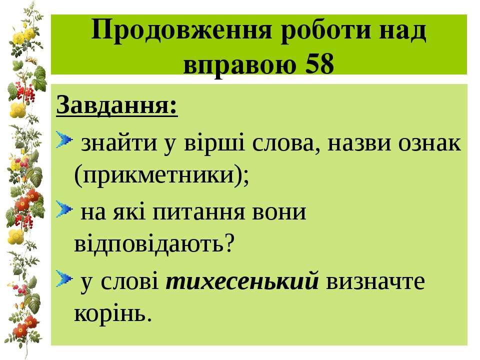 Продовження роботи над вправою 58 Завдання: знайти у вірші слова, назви ознак...
