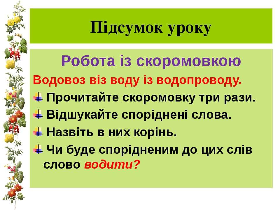 Підсумок уроку Робота із скоромовкою Водовоз віз воду із водопроводу. Прочита...