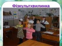 Фізкультхвилинка FokinaLida.75@mail.ru