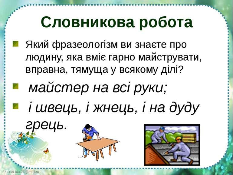 Словникова робота Який фразеологізм ви знаєте про людину, яка вміє гарно майс...