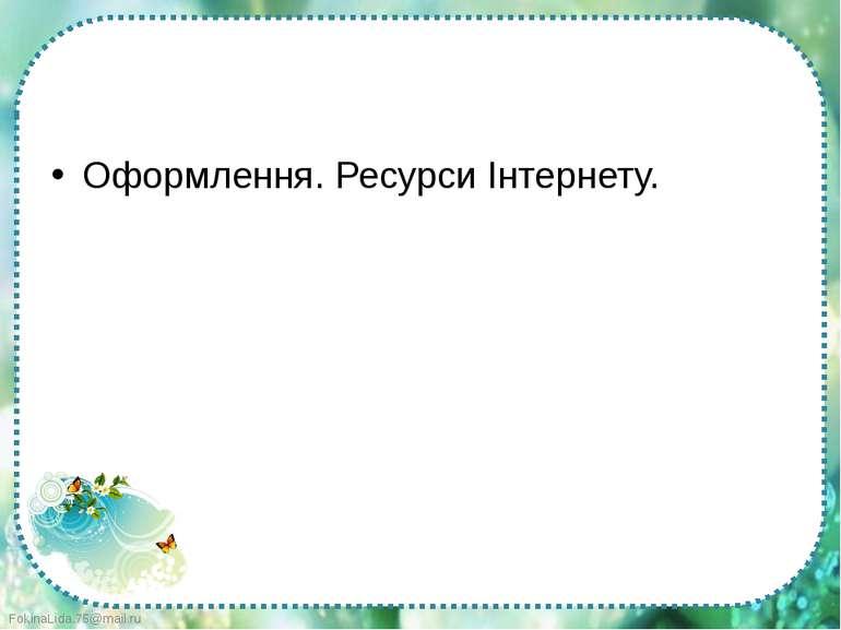 Оформлення. Ресурси Інтернету. FokinaLida.75@mail.ru