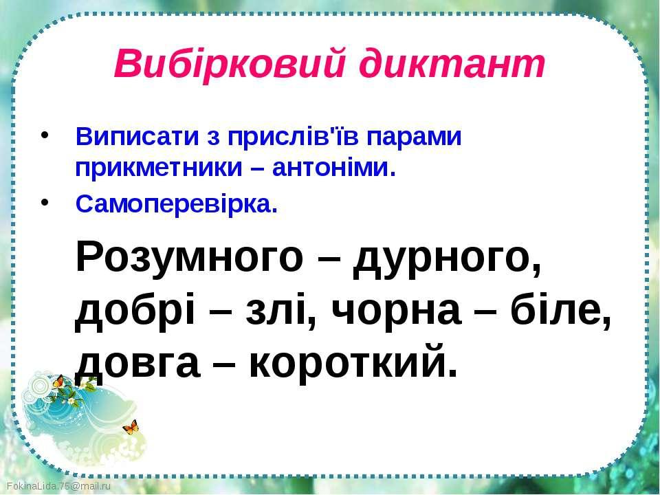 Вибірковий диктант Виписати з прислів'їв парами прикметники – антоніми. Самоп...