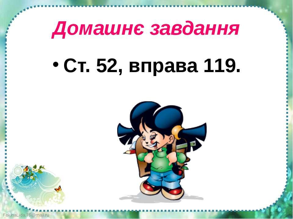 Домашнє завдання Ст. 52, вправа 119. FokinaLida.75@mail.ru
