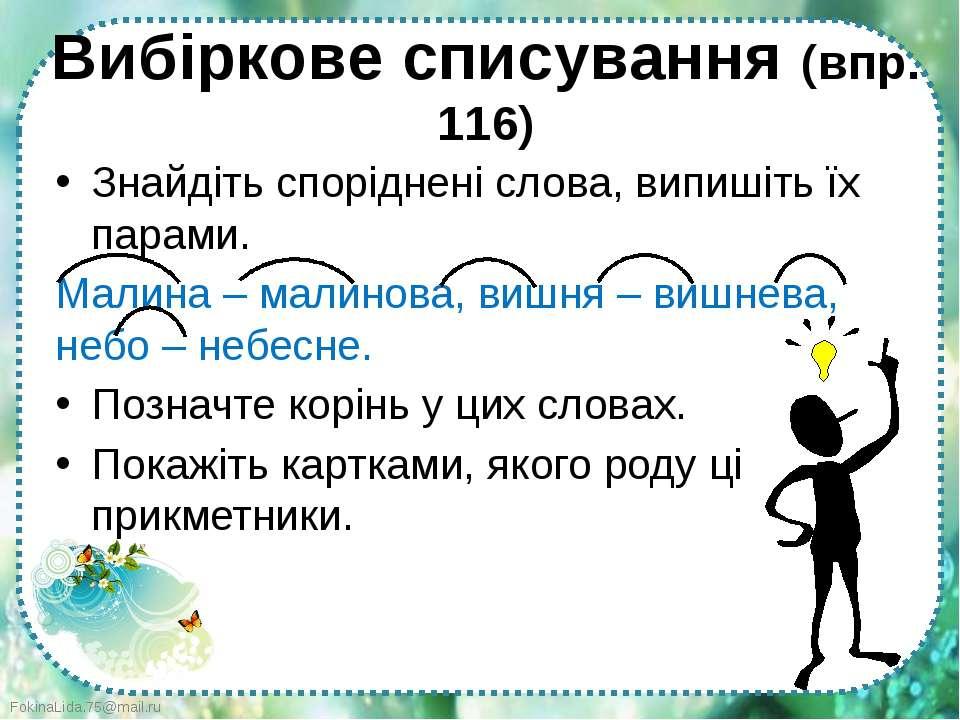 Знайдіть споріднені слова, випишіть їх парами. Малина – малинова, вишня – виш...