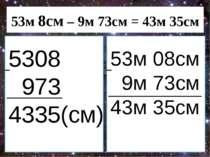 53м 8см – 9м 73см = 43м 35см