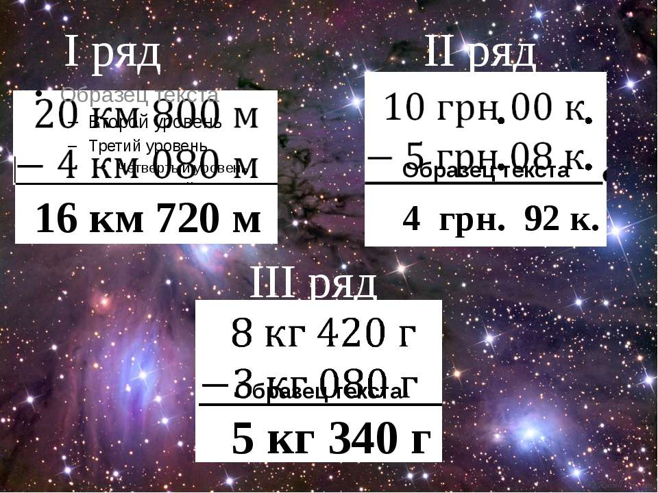 І ряд ІІ ряд ІІІ ряд 4 грн. 92 к. 5 кг 340 г 16 км 720 м