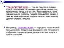 Транслитера ция — точная передача знаков одной письменности знаками другой пи...