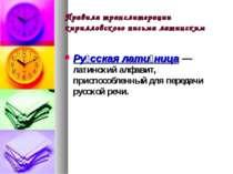Правила транслитерации кирилловского письма латинским Ру сская лати ница — ла...